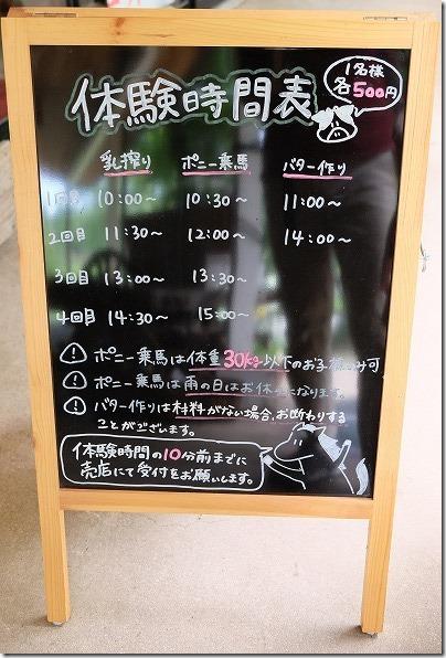 阿蘇,竹原牧場の体験メニュー、500円