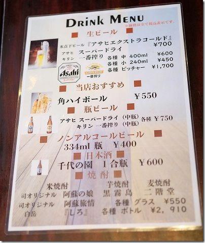 阿蘇の司ビラパークホテルの飲み物メニュー