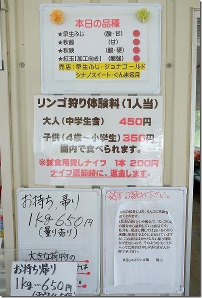 三瀬「まるじゅんりんご園」のりんご狩り料金