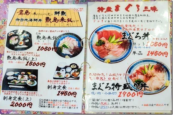 道の駅,鷹ら島の食事処のメニュー