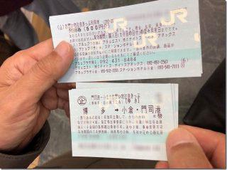 門司港・小倉~博多間で格安キップ お買い物往復きっぷ