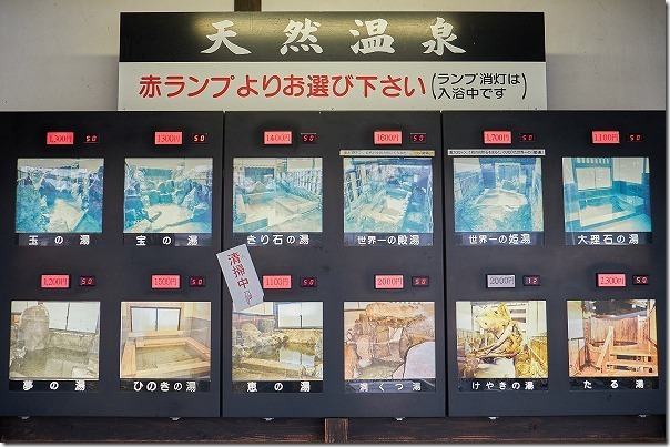 野田温泉の家族風呂(料金)