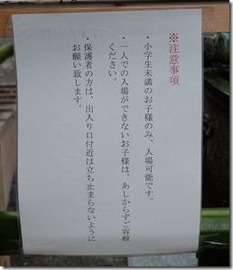 宮地嶽神社の節分祭の子供枠