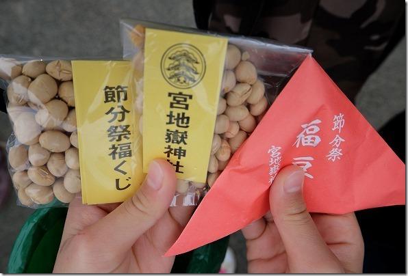 宮地嶽神社の節分祭のくじ