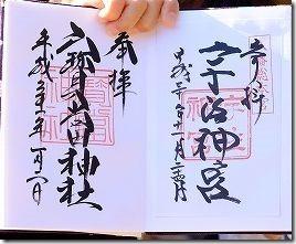 高島の宝当神社の御朱印
