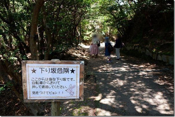 大久野島の急な下り坂
