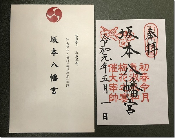 令和元年5月一日の坂本八幡宮の御朱印