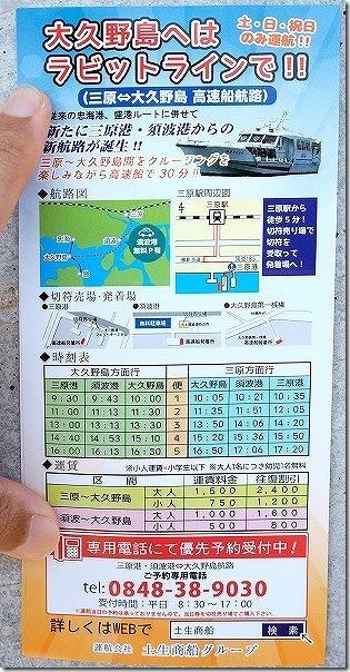 広島「うさぎ島」(大久野島)へ須波港から料金・時刻表