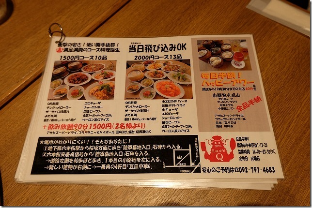 福岡市六本松の豆皿中華Qコースメニュー