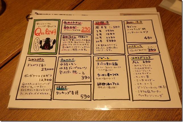 福岡市六本松の豆皿中華Qの飲み物メニュー