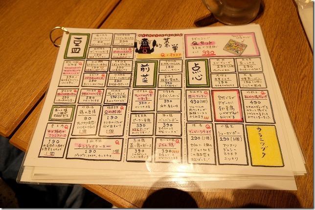 福岡市六本松の豆皿中華Qの食事メニュー