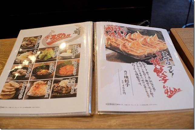 肉汁餃子製作所ダンダダン酒場のメニュー,福岡市別府店