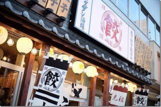 別府にOPENした餃子屋さん 肉汁餃子製作所ダンダダン酒場(福岡市城南区)