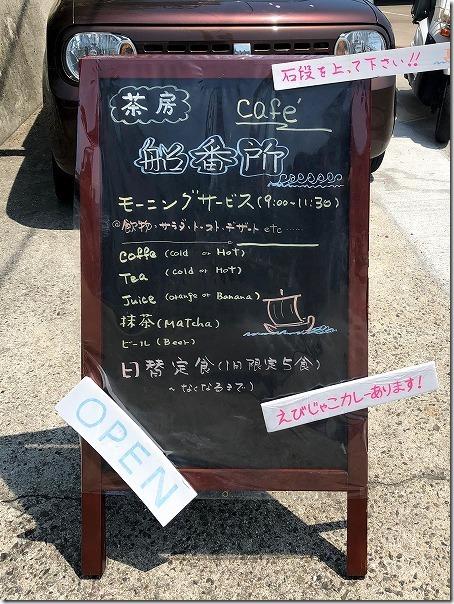 鞆の浦、古民家カフェ 「茶房 船番所」のメニュー
