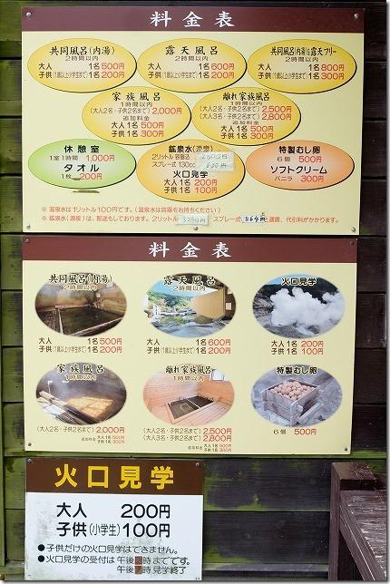 塚原温泉の料金表