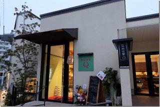豆皿中華Q 六本松で飲み食いに(福岡市中央区)