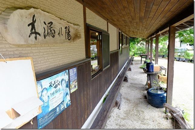 三瀬の蕎麦屋さん「木漏れ日」で待ち