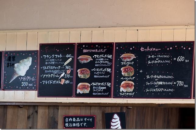 阿蘇かぶと岩展望台のピッグフルークカフェのメニュー・料金