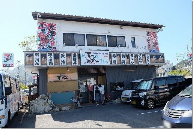 長崎、海鮮うまいもん屋「てっぺん」の外観