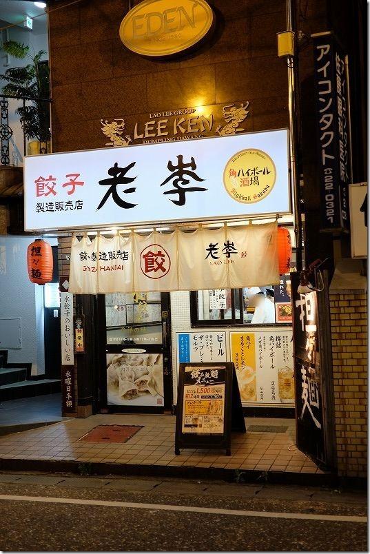 リッチモンドホテル思案橋近くの餃子・老李