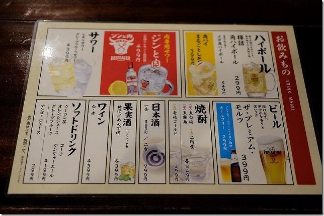 リッチモンドホテル思案橋近くの餃子・老李メニュー