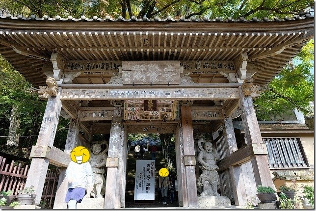 富貴寺の山門、紅葉