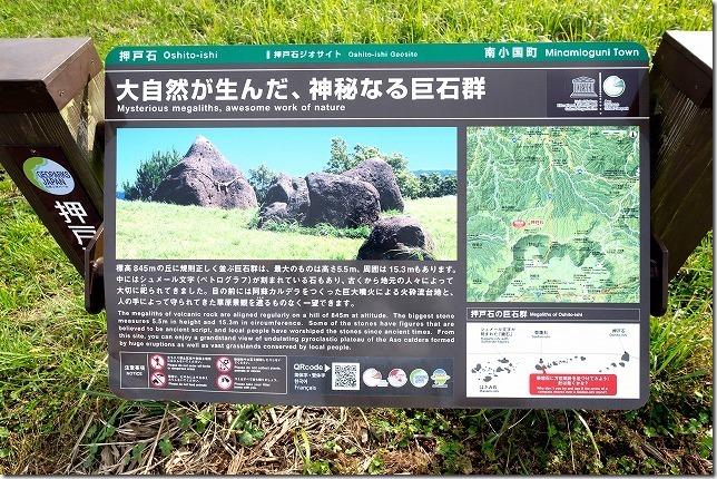 押戸石の丘の説明
