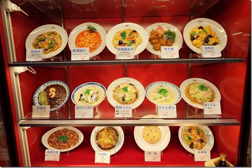 長崎中華街、中国料理館、会楽園メニュー