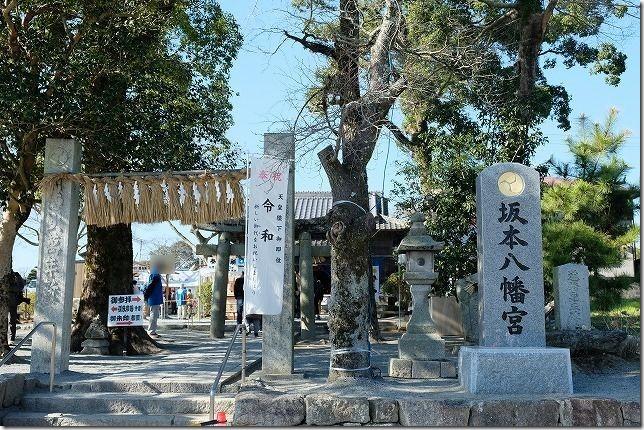 お正月(令和2年元旦)の坂本八幡宮の様子