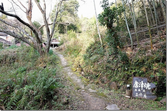 唐津,岸岳窯三帰庵の入り口
