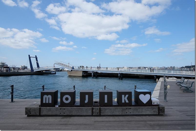 門司港駅周辺を散策「ブルーウイングもじ」の跳ね橋