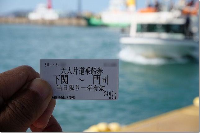 門司港と唐戸市場を繋ぐ連絡船の料金