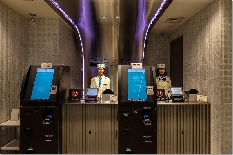 変なホテル東京・浜松町へ宿泊・受付ロボット