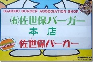 佐世保バーガー本店