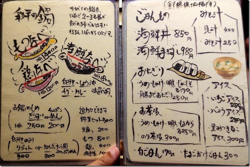 六本松、SAIBEI(彩平)の鍋物・ごはん物メニュー