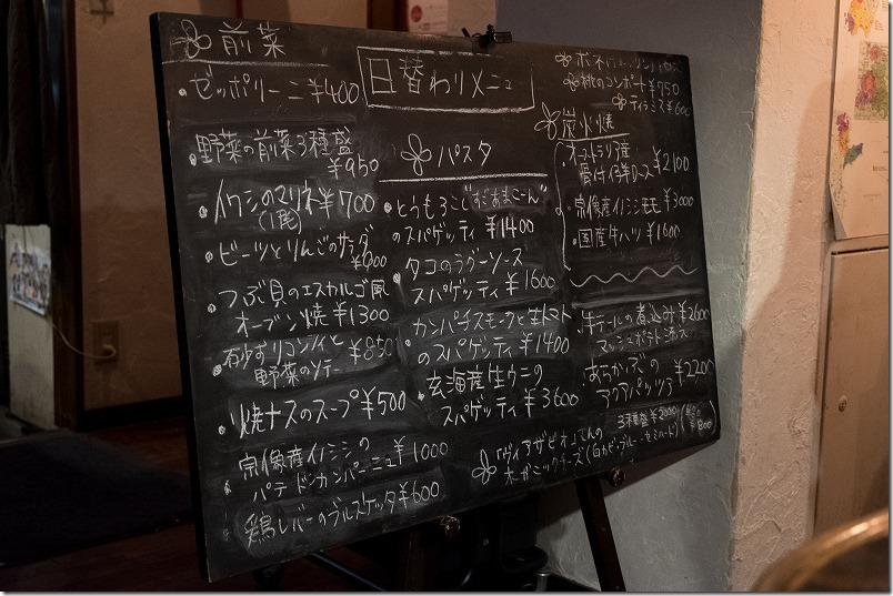 桜坂チリエージョのディナーメニュー