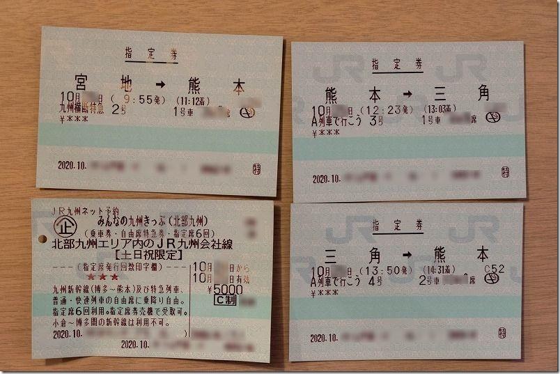 みんなの九州きっぷ(北部九州)で2日間の電車旅