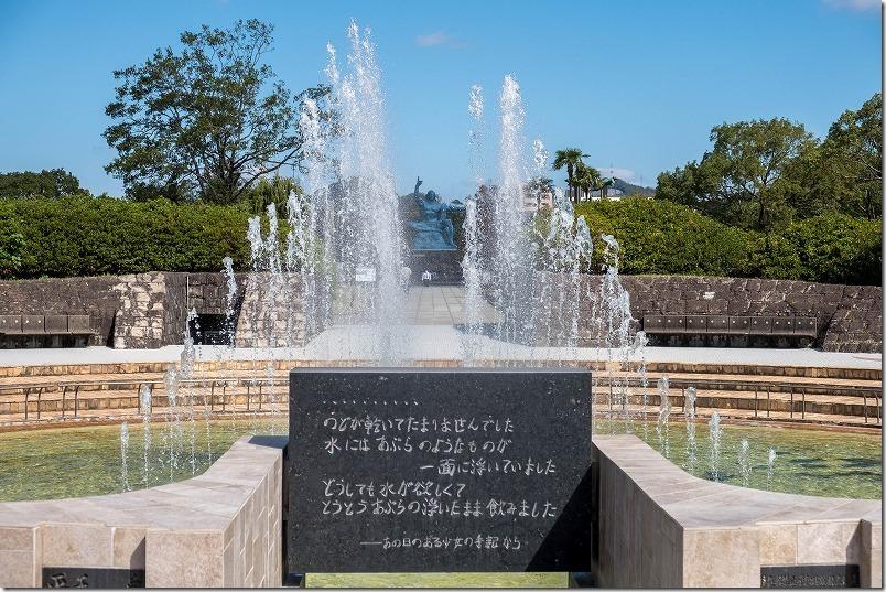 長崎・浦上駅周辺を散策、平和記念公園の噴水