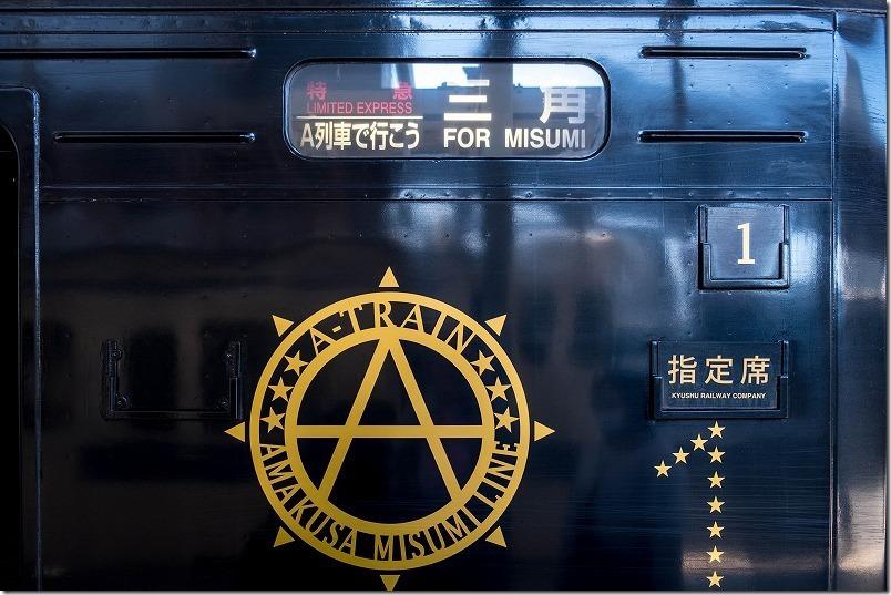 全席指定席,特急「A列車で行こう」