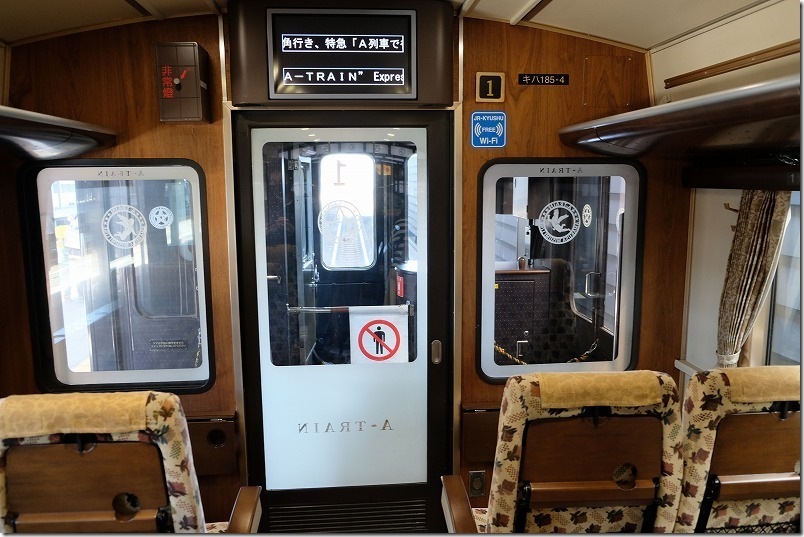 特急「A列車行こう」の車内、客車