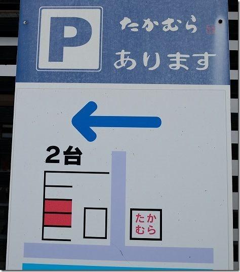 日田うどん屋「たかむら」、駐車場