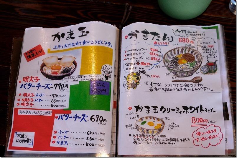 日田うどん屋「たかむら」のメニュー