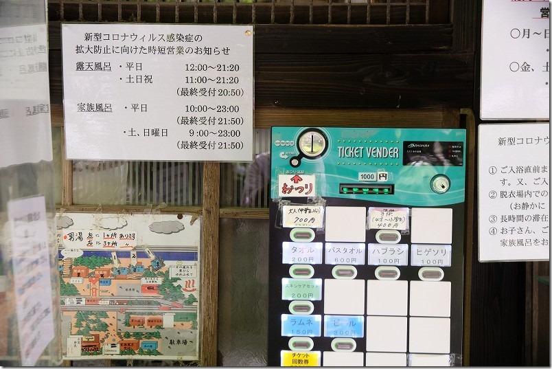 琴平温泉の入浴料金、日田