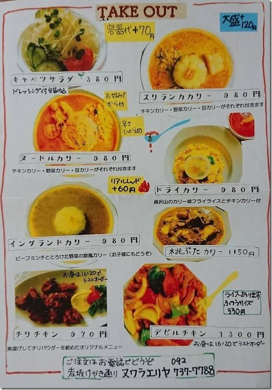 東方遊酒菜ヌワラエリヤのテイクアウトのカレーメニュー