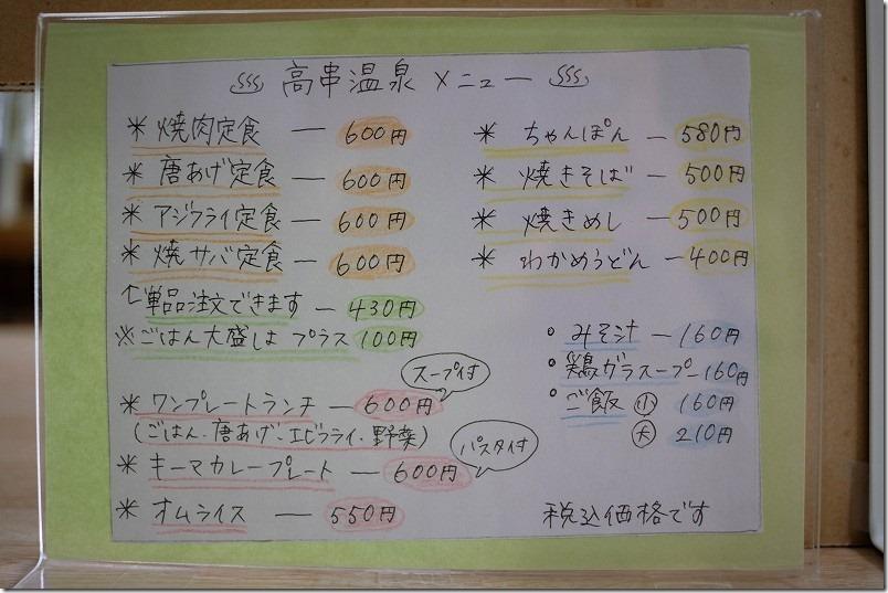 佐賀県唐津市肥前町,高串温泉の食堂メニュー