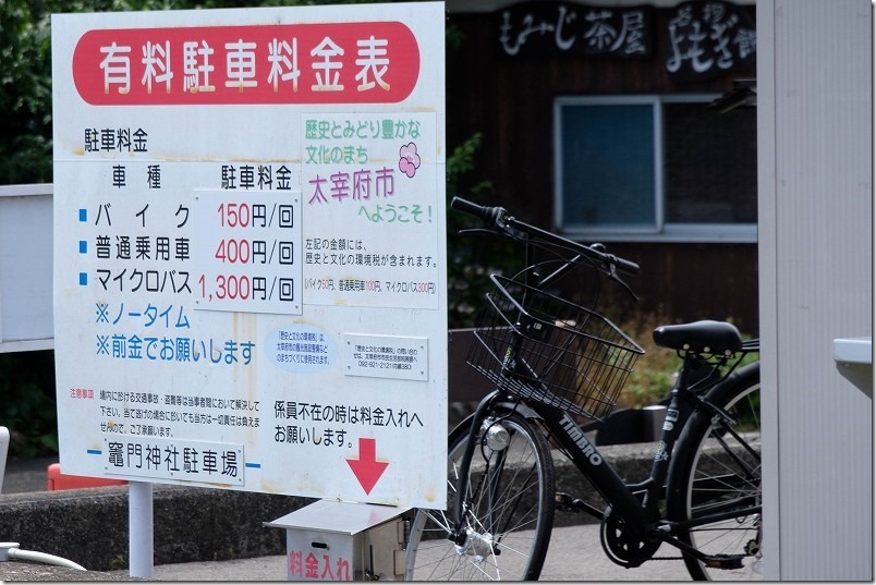 宝満宮・竈門神社の駐車場