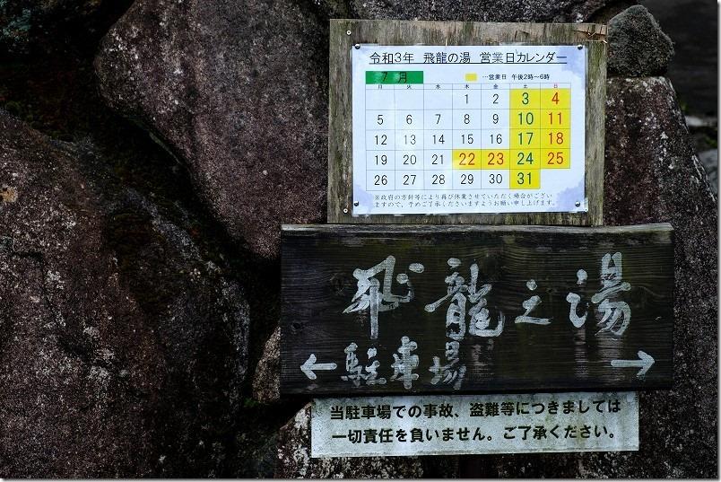 妙法寺温泉 飛竜之湯の営業日・営業時間