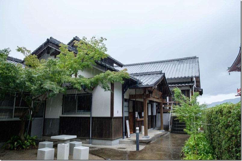 妙法寺温泉、飛竜之湯の温泉