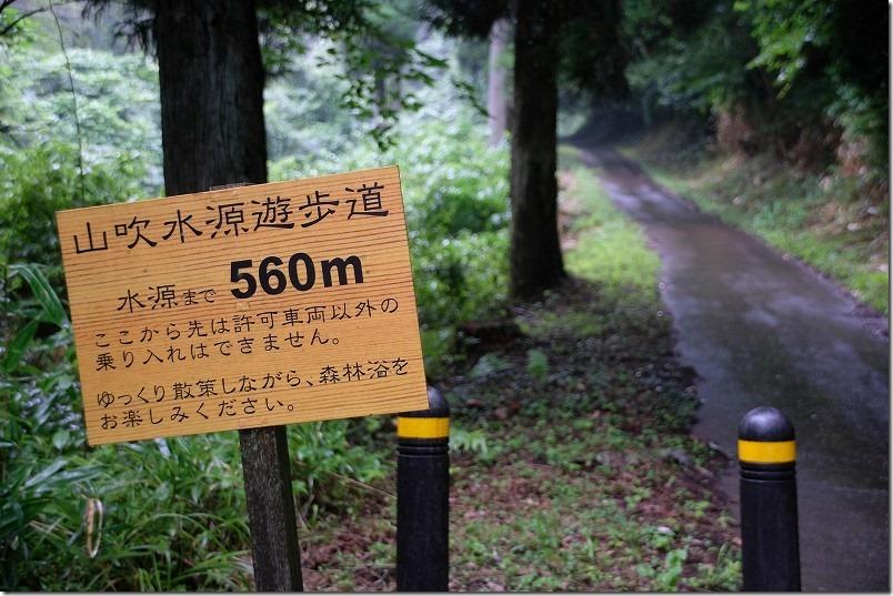 山吹水源へ歩く距離